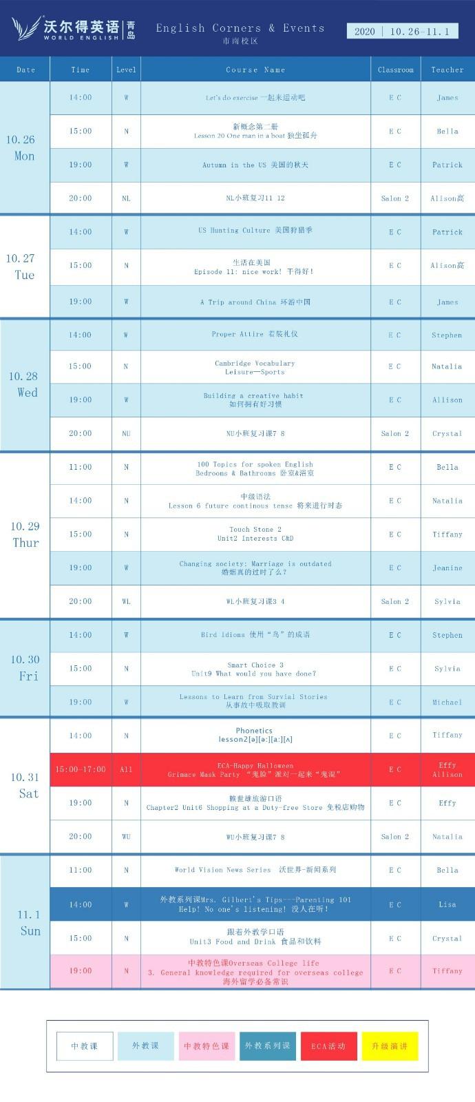 【沃尔得青岛市南英语角】课表2020.10.26-2020.11.1.jpg