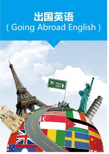 沃尔得青岛英语培训出国英语