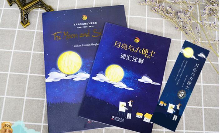100本《月亮与六便士》英汉对照版!手慢无!